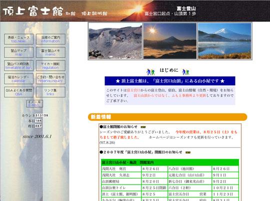 山頂富士館