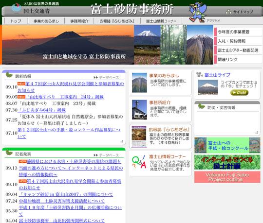 富士砂防事務所
