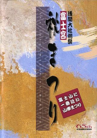 市制65周年記念秋まつり冊子完成!-1