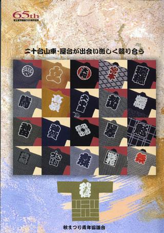 市制65周年記念秋まつり冊子完成!-4