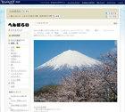 Yahoo!ブログ へんぽらい