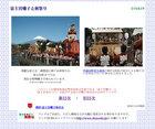 富士宮囃子と秋祭り