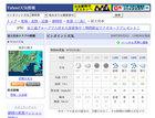 Yahoo!天気情報-富士宮市の天気