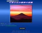 富士山 四季の変貌