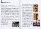 市制65周年記念秋まつり冊子完成!-2