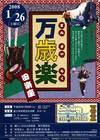 田楽座公演